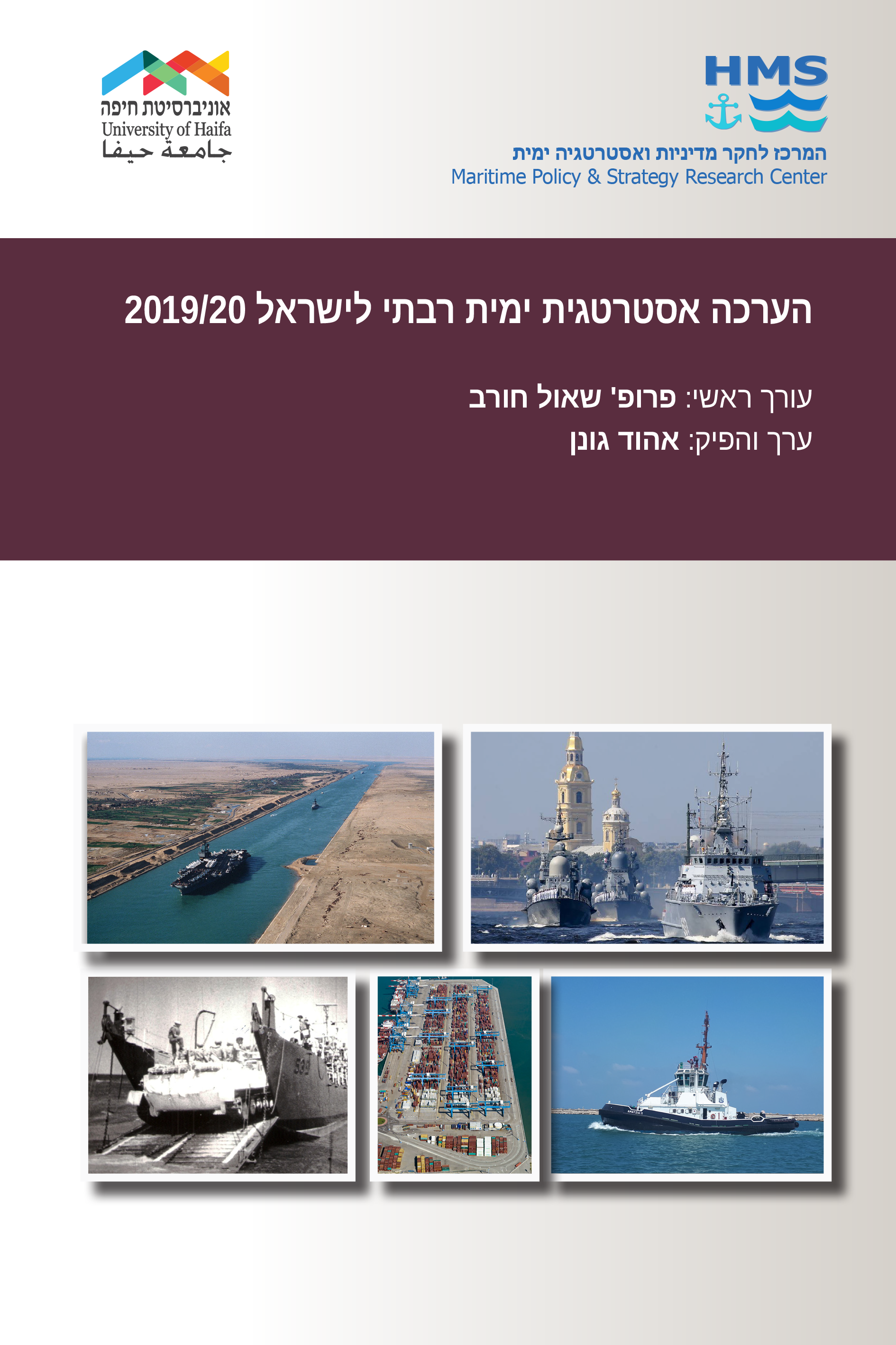 The Maritime Strategic Evaluation for Israel 2018/19